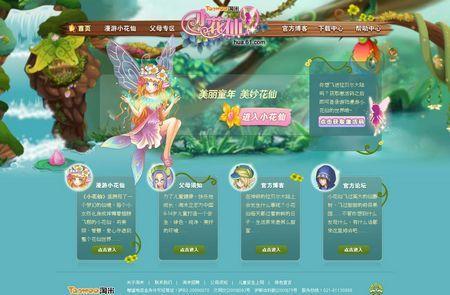 淘米推出新作《小花仙》针对6~14岁小女孩所安排