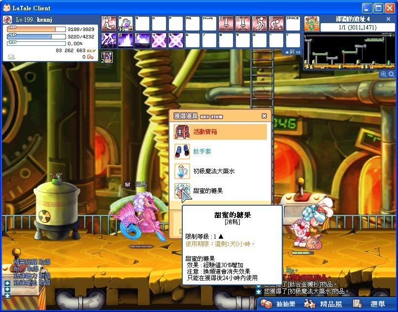 《彩虹岛online》白色情人节活动