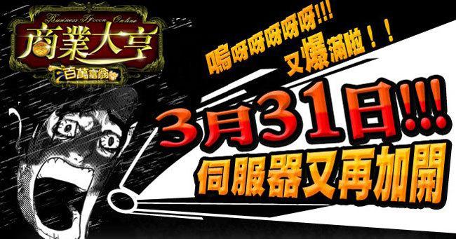 《贸易财主online》3月31日 复生庆欣幸 新服再加开!