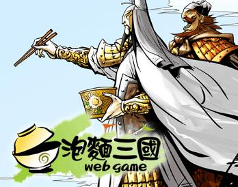 《泡麵三国web》崭新口胃伺服器「馄饨麵」好味打开 脸书帐号也能玩
