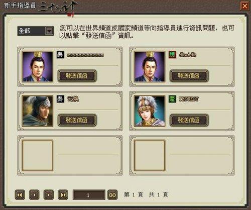 《三十六计online》浊世存在手册大公然!