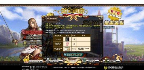 画面最佳的网页游戏《黄金国家》4月22日火爆封测