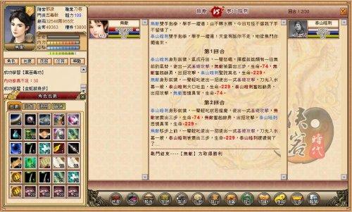 江湖称雄 交战世界 最新武侠策略web game《侠客期间》4/23激情交战