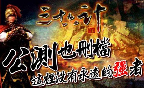 《三十六计online》4月29日16:00燃点封测烽火!
