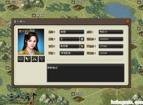 《三十六计》赵王 - 露米娜丝直击参观