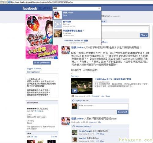 《情意 online》封测逼近!6/23同大师会见!