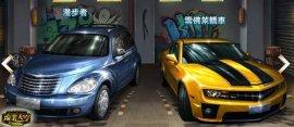 《贸易财主online》扭出极品珍惜 时髦名车巡回