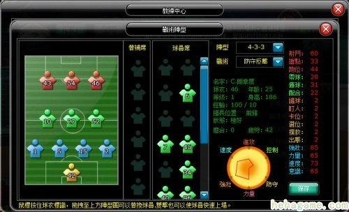《足球传说web》球员实况大探求,势创造当地最强足球网页游戏!