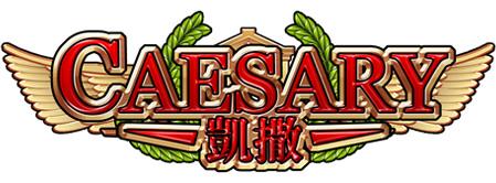 香港区《凯撒》官方网页正式盛开