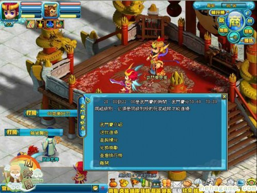 《仙乐土online》武力全开 fun暑假正式发端