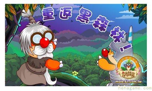 《摩尔庄园》7月10日么么公主惊现台北市立动物园!
