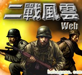《第二次世界大战风波web》本日公测 我是内务达人!? 你是神奇五星大将 !?