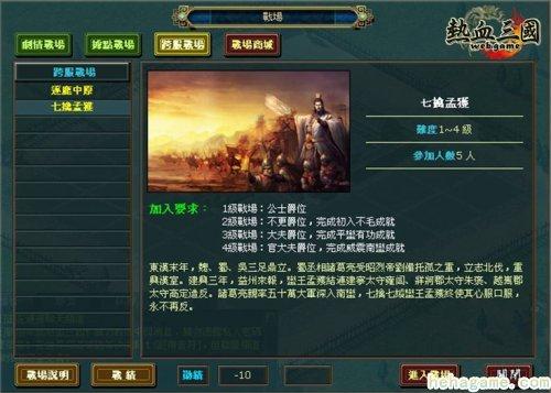 《热血三国web》崭新改版「七擒孟获」重装上阵 新服炽热加开