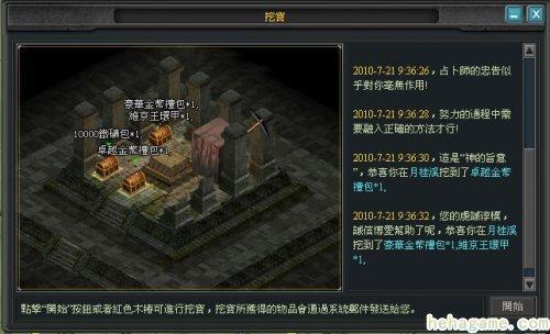 7月21日《黄金国家》首度改版 套装豪杰「冲」体味 挖宝体例「鲜」领会