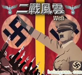 《第二次世界大战风波web》7/23广博公测  同步加开『希特勒伺服器』