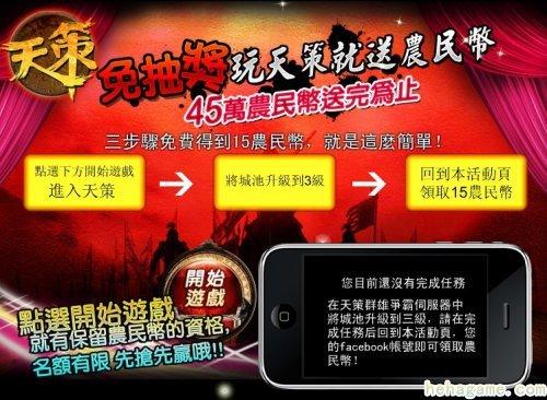 玩《天策》不必抽奖就拿 45 万农夫币 打怪再掉iphone
