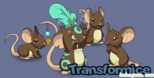 是谁偷走我的乳酪!《transformice》心爱老鼠大军寂静动作