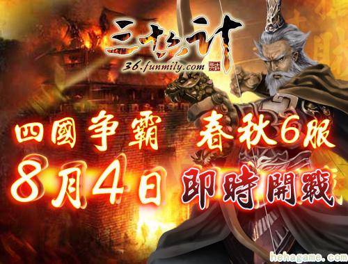 《三十六计online》年纪6服.8月4日四国争霸