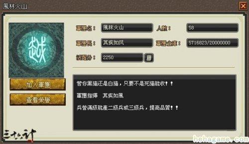 《三十六计online》三服「风林火山」军团长专访