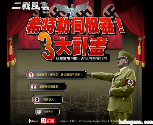 《第二次世界大战风波web》「名将体例」大改版 三大安置玩到hight