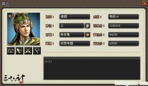 宿命之战《三十六计online》战国第一军团长参观(下)