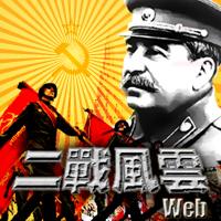 《第二次世界大战风波web》拥堵形成当机! 要害加开『史达林伺服器』!