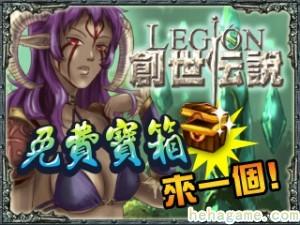 《创世伝说-legion》免费宝箱来一个!