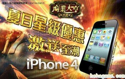 《贸易财主online》回馈最高贵的您 激送人气「iphone4」!