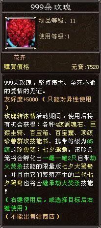 hk-《天龙八部online》七夕浓情显爱意