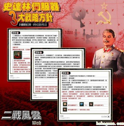 《第二次世界大战风波web》8月25日名将鏖战樱花城!史达林『三大策略计划』!