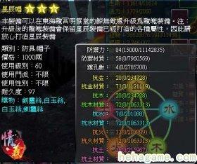 8月25日改版《情意online》想要护符神装?崭新装置待你发堀!