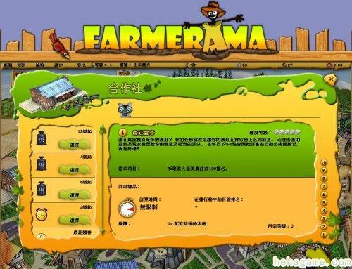 《猖獗农场》华文版 26 日上任 再掀上班族农场新文明