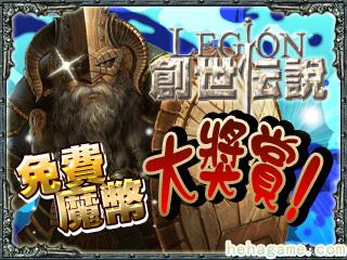 《创世伝说-legion》免费魔币大嘉奖!