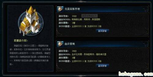 《龙之呼吁》精英尝试火爆进行,创造副本玩法揭秘