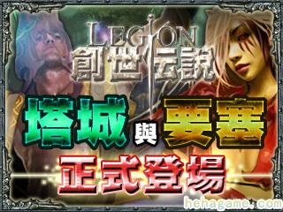 《创世伝说-legion》「塔城」与「要地」正式上任 迎中秋