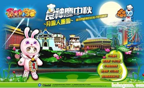 《食神小方丈》今(17)日超过推出『中秋庆典』崭新改版