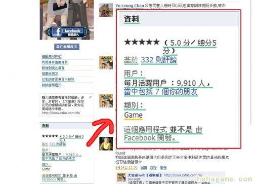 《大富人web》facebook活泼用户暴升逼近1万人!排名振动送超过hk00嘉奖