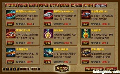 《贸易财主online》全城再掀探险亢奋 9月29日「金字塔2.0」上线!