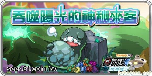 《赛尔号》2010【祝贺双十节同乐会】,神祕精灵首度上任!