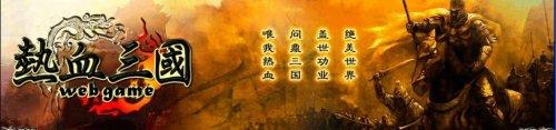 《热血三国web》赤壁之战盛开 同时上耳目数再创佳绩