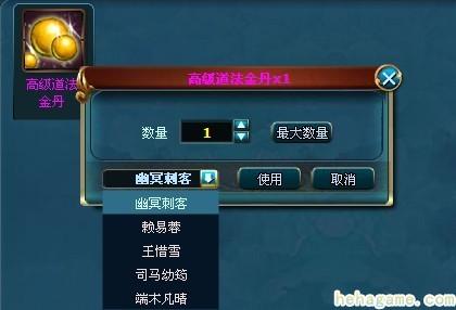 《常人修真》金丹传功!修行特性尽现!