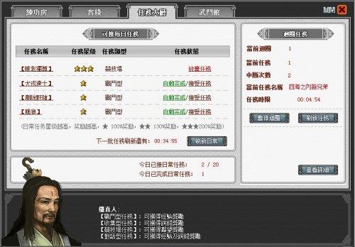_《水浒群侠传web》历练工作,功效侠客之路