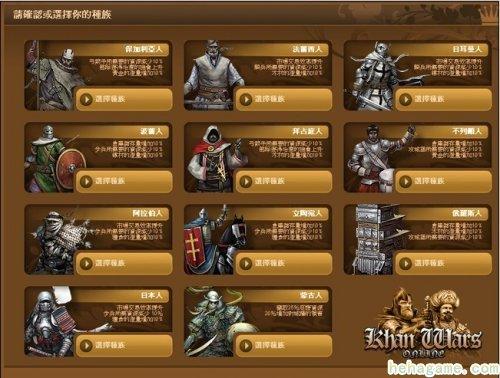 《khan wars online》策略主宰的网页游戏势将激发新一轮中世纪高潮!