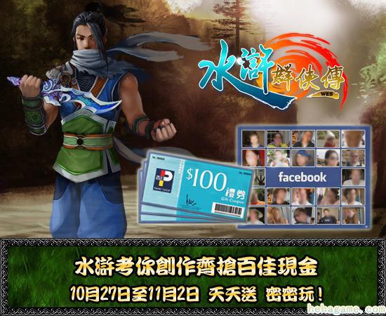 《水浒群侠传web》facebook超过玩,【百佳现款劵】日日送!