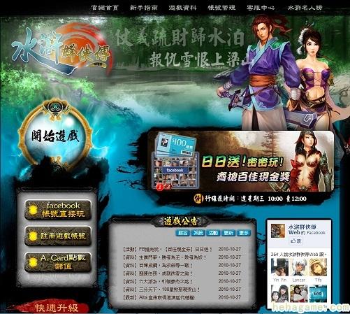 《水浒群侠传web》11月3日官逼民玩,官网不日上线!
