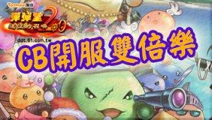 台湾淘米【弹弹堂】所有启用,10/29【轰】动全台!