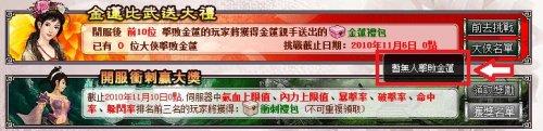 《水浒群侠传web》11月3日公测嘉会,豪杰汇合梁山!