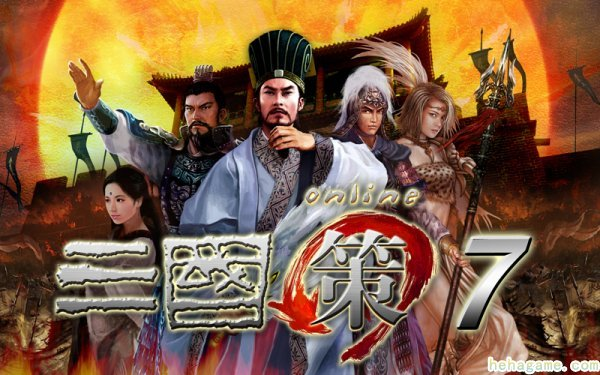 崭新改版公测 《三国策ol》系列将迈入崭新版本《三国策7》!
