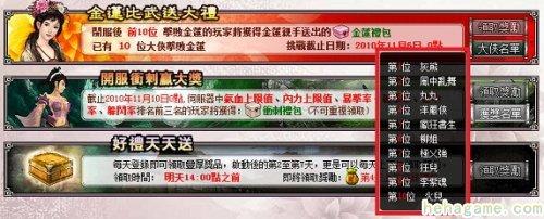 《水浒群侠传web》江湖恩仇,门派大战不日暴发!