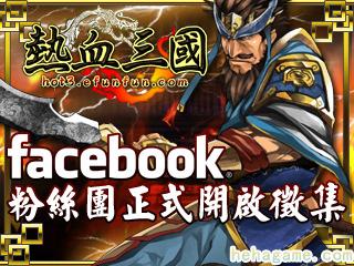 《热血三国》facebook粉丝团正式打开徵集!
